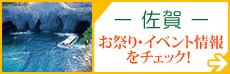 佐賀お祭り・イベント情報をチェック!