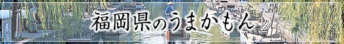 福岡県のうまかもん