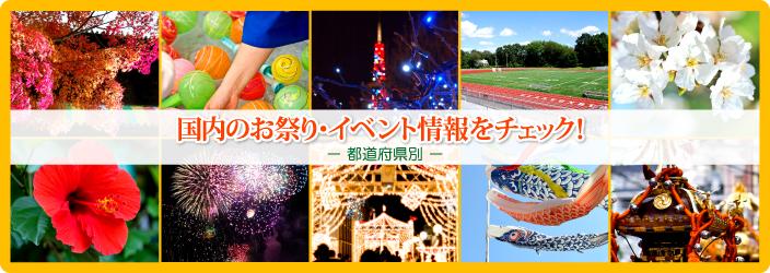 国内のお祭り・イベント情報をチェック!都道府県別