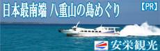 日本最南端 八重山の島めぐり