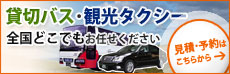 貸切バス・観光タクシー