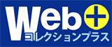 webコレクションプラス