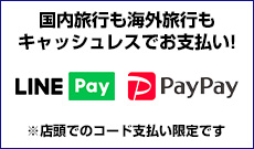 LINEpayのご案内