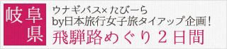 岐阜県:ウナギバス×たびーらby日本旅行女子旅タイアップ企画!飛騨路めぐり2日間