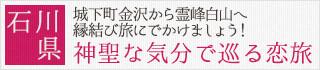 石川県:城下町金沢から霊峰白山へ 縁結び旅にでかけましょう!神聖な気分で巡る恋旅