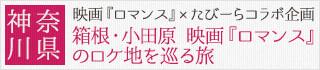神奈川県:温泉だけじゃない!映画『ロマンス』×たびーらコラボ企画箱根・小田原 映画『ロマンス』のロケ地を巡る旅