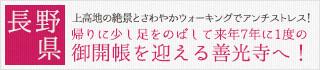 長野県:帰りに少し足をのばして来年7年に1度の御開帳を迎える善光寺へ!