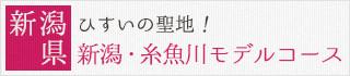 新潟県:ひすいの聖地!新潟・糸魚川モデルコース