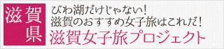 滋賀県:びわ湖だけじゃない!滋賀のおすすめ女子旅はこれだ!滋賀女子旅プロジェクト