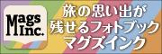 Mags Inc. 日本旅行様専用ページ