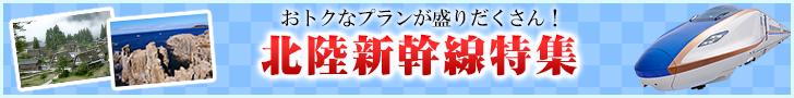 行こうよ!赤い風船 北陸新幹線の旅