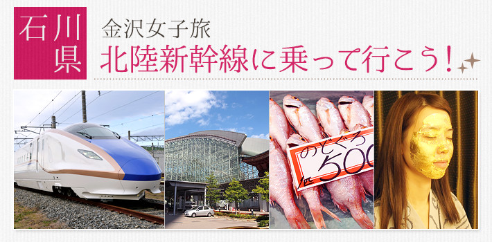 【石川県】北陸新幹線に乗って行こう!金沢女子旅