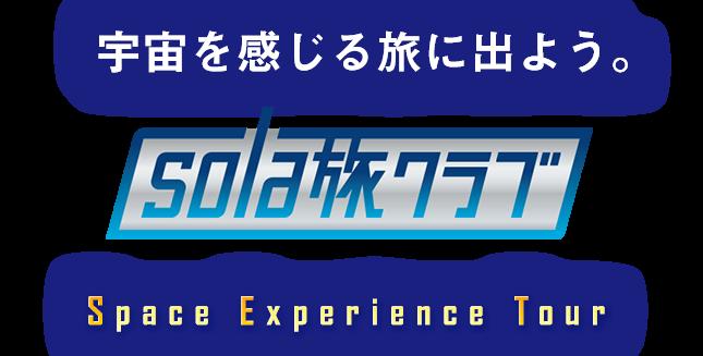 sola旅クラブ 宇宙体感ツアー