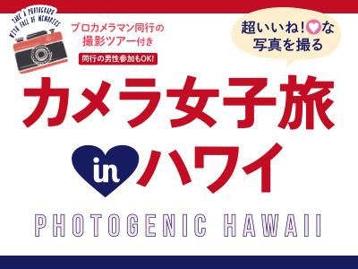 カメラ女子inハワイ