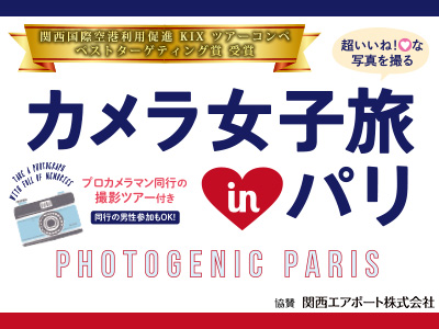 カメラ女子inパリ
