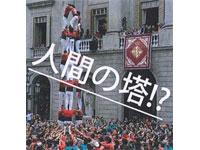 【成田発】「メルセ祭り」のハイライト・人間の塔を観覧! スペイン絶景と芸術紀行 10日