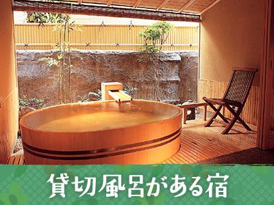 貸切風呂がある宿