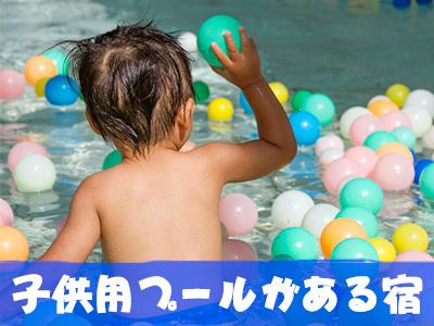 子ども用プールありプラン
