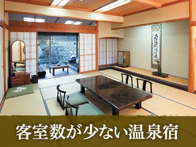 客室数が少ない温泉宿