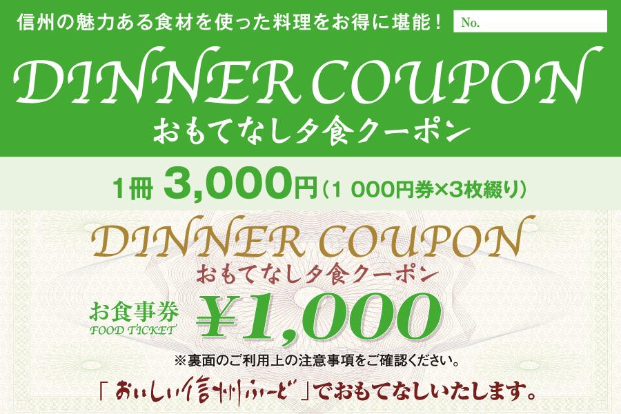 長野市の飲食店で使える!おもてなし夕食クーポン付