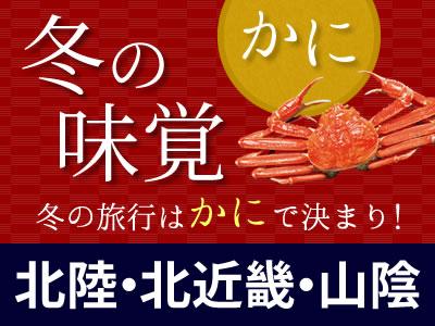 カニ旅行・カニツアー特集