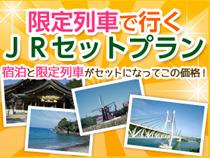 JR限定列車で行く JRセットプラン