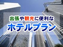 出張や観光に便利☆お得なホテル 2018年10月まで宿泊プラン発売中!