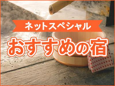 癒しの湯宿 共立スペシャル