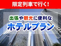 限定列車で行く ★お得なホテル★新潟