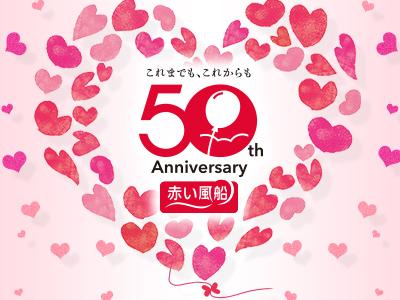 50周年を迎える赤い風船 50th