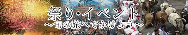 国内・海外の旬な祭り・イベントツアー