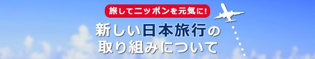 日本旅行の感染防止の取り組み