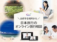 日本旅行のオンライン旅行相談