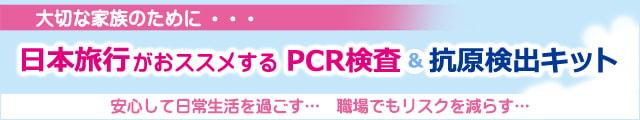 インターネットでお申込み!PCR検査キット販売