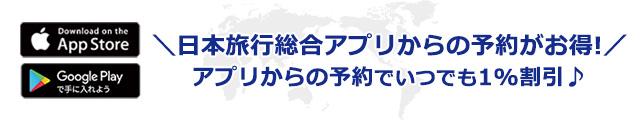 日本旅行のアプリ