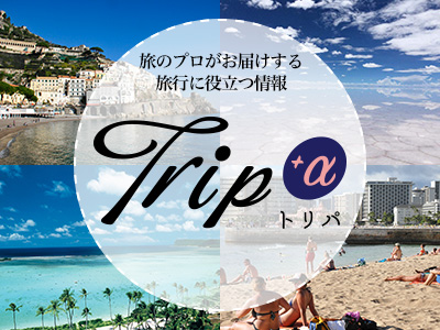 Tripα(トリパ)|旅のプロがお届けする旅行に役立つ情報