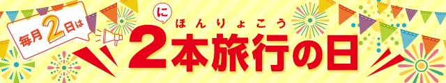 毎月2日は日本旅行の日