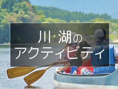 全国を満喫!日本旅行がお勧めする川・湖のアクティビティ