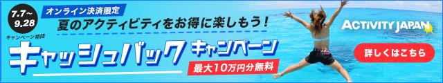 夏のアクティビティをお得に楽しもう!最大10万円キャッシュバックキャンペーン