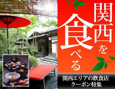 関西飲食店クーポン