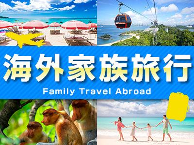 海外家族旅行