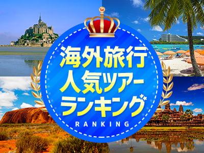 海外旅行人気ツアーランキング