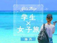 学生×海外女子旅