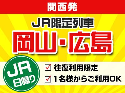 JR限定列車で行く!日帰り岡山・広島