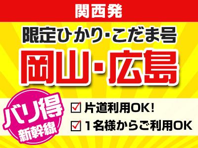 バリ得岡山・広島~こだま・ひかりで行くお得な旅~