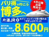 4月以降出発「バリ得博多・熊本・鹿児島」発売中!