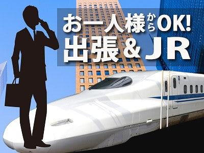 ビジネススタイル京都・大阪・神戸