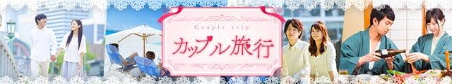 カップル旅行特集