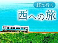 JRで行く 西への旅