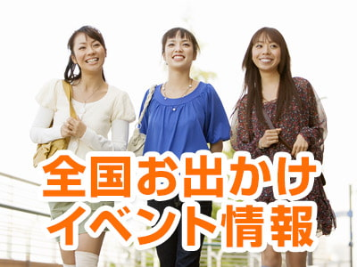 日本全国のイベント・お出かけ情報